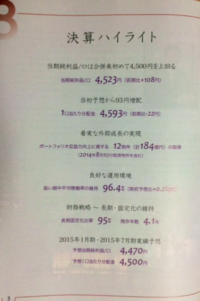 ADR_2014③