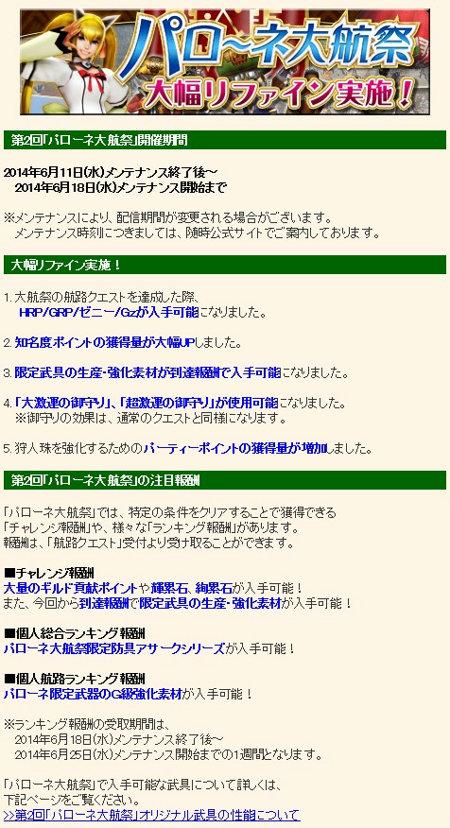 2014y06m11d_155920281.jpg
