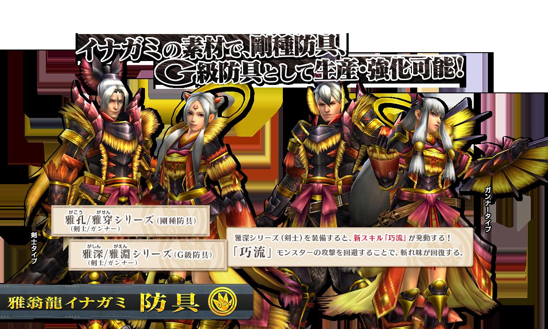 inagami_contents_4.png