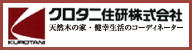 クロタニ住研株式会社