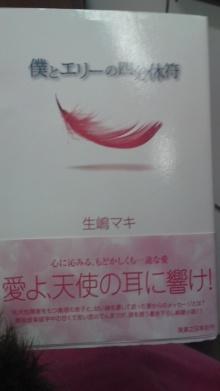 佐藤智恵のオフィシャルブログ-091201_1937~01.jpg