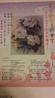 佐藤智恵のオフィシャルブログ-100221_2300~01.jpg