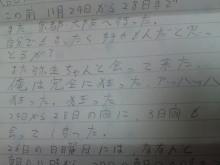 佐藤智恵のオフィシャルブログ-SN3J0114.jpg