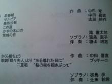 ソプラノ歌手♪佐藤智恵のオフィシャルブログ-SN3J0143.jpg