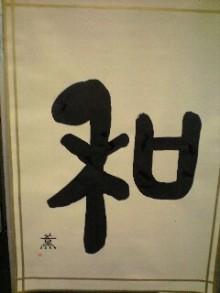 ソプラノ歌手♪佐藤智恵のオフィシャルブログ-和.jpg