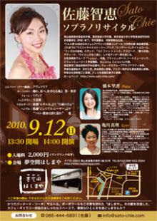 ソプラノ歌手♪佐藤智恵のオフィシャルブログ-chirasi_k3.jpg