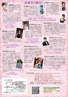 ソプラノ歌手♪佐藤智恵のオフィシャルブログ-k_ura.png
