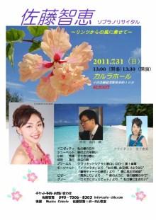 ソプラノ歌手♪佐藤智恵のオフィシャルブログ-チラシ21.jpg