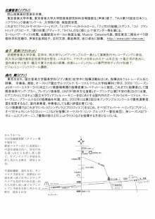 ソプラノ歌手♪佐藤智恵のオフィシャルブログ-チラシ2.jpg