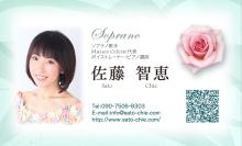 ソプラノ歌手♪佐藤智恵のオフィシャルブログ-F.jpg