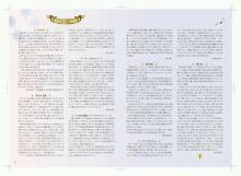 ソプラノ歌手♪佐藤智恵のオフィシャルブログ-misica_A4_p6-7_ol.jpg
