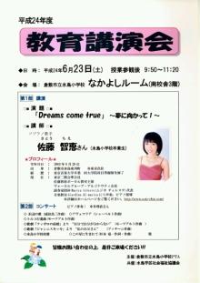 $ソプラノ歌手♪佐藤智恵のオフィシャルブログ-未設定