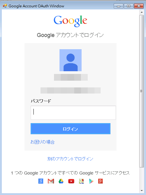 google_oauth_jp_new.png