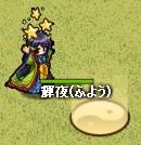 式姫_輝夜遊び1