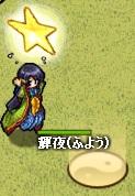 式姫_輝夜遊び2