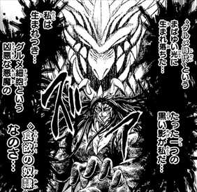第2章 グルメ界編 - トリコ総合 ...