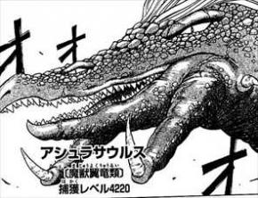 トリコ29巻アシュラサウルスLV4220