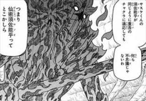 NARUTO68巻1仙術スサノオ
