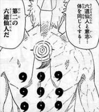 NARUTO68巻3オビト