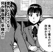 ヒナまつり6巻ヒトミちゃん1