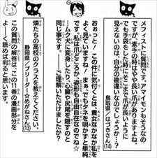 青の祓魔師11巻ガキ読者多い