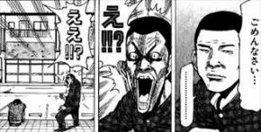 高校アフロ田中10巻ロボ