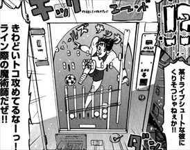 東京自転車少女。5巻キャプテン翼にソックリのパチンコ台