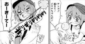 深海魚のアンコさん2巻巨大グマ襲撃2