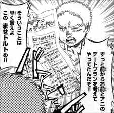 進撃巨人中学校3巻ませトルト