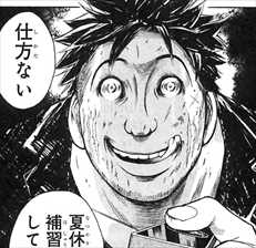 暗殺教室8巻鷹岡