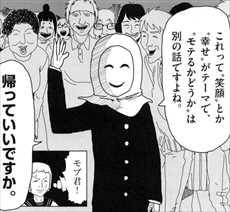 モブサイコ100第1巻影山茂夫3