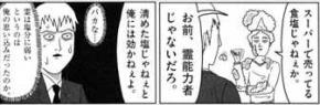 モブサイコ100第1巻霊幻新隆