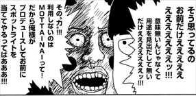 モブサイコ100第2巻キレるエクボ