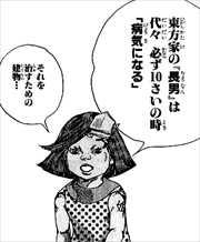 ジョジョリオン6巻東方家の病気