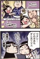 中国嫁日記2巻お相撲さんと笑顔