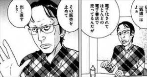 ナナのリテラシー1巻編集者
