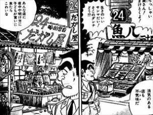 こち亀セブン-イレブン2(51巻)