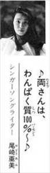 こち亀72巻尾崎亜美…誰やねん