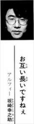 こち亀74巻アルフィー坂崎
