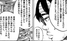 アイアムアヒーロー1巻鈴木英雄のマンガ論