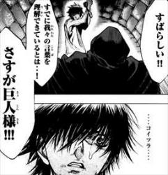 進撃の巨人before the fall2巻巨人信者