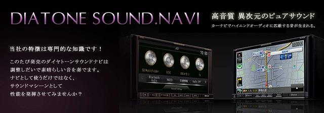 s-diatone_sound_navi.jpg