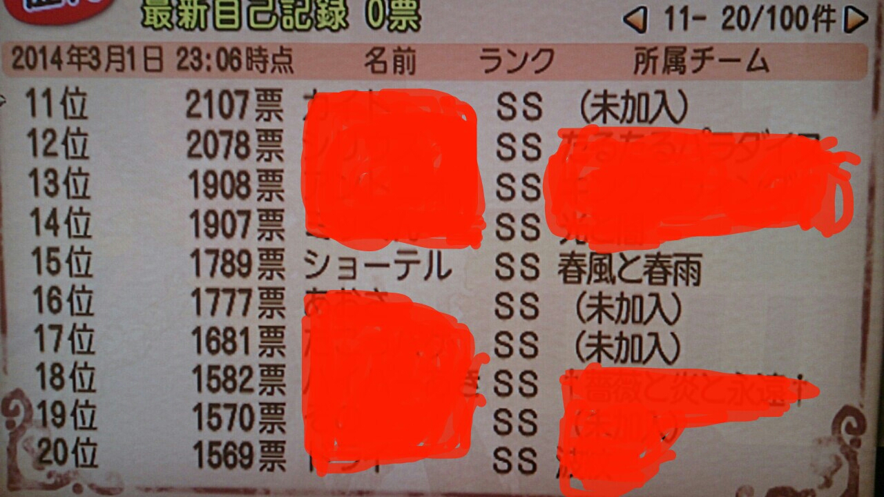 fc2_2014-03-02_10-15-13-705.jpg