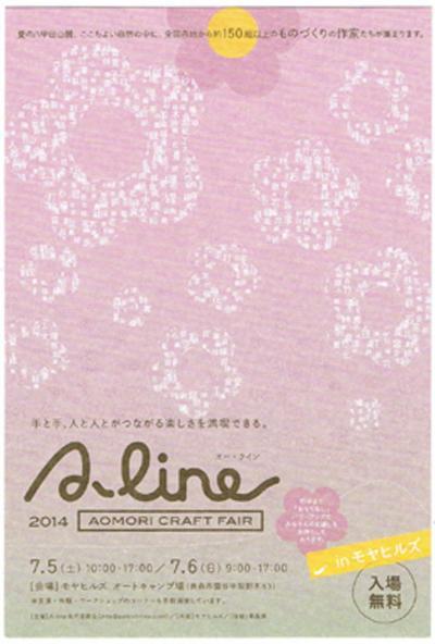 A-line_convert_20140528032203.jpg