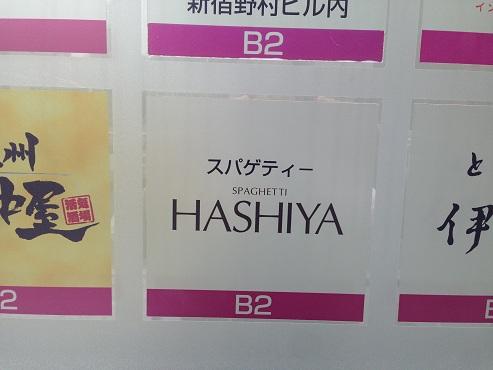 hashiya003.jpg