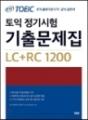 既出問題集LC、RC1200