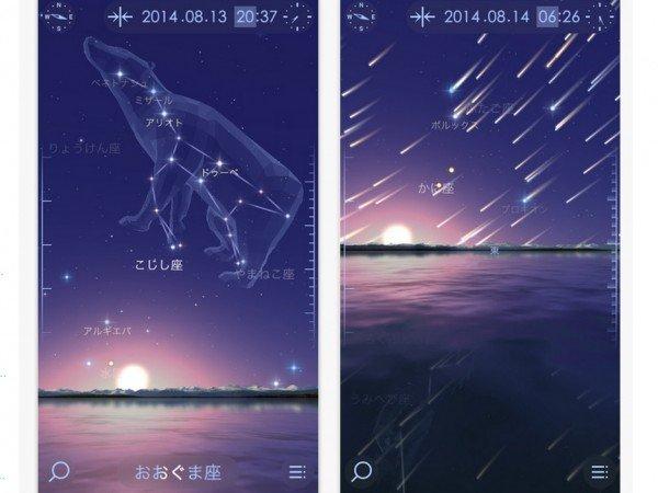 Star-Walk-2-e1410136967330.jpg