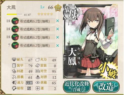 kankore_taihou003-01.jpg