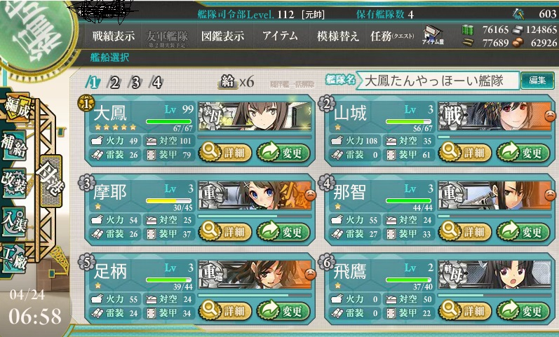 kankore_taihou005.jpg