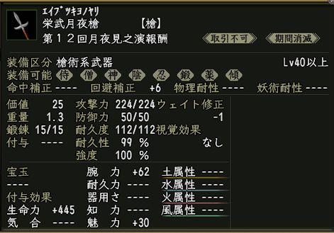 eibutukiyonoyari-2.jpg